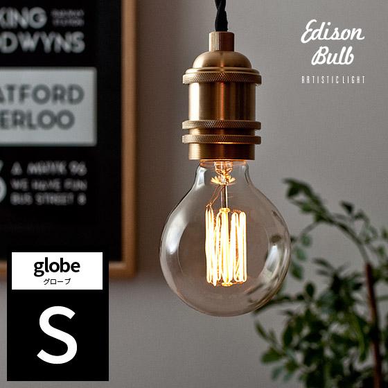 電球カーボンエジソンランプedisonbulb〔エジソンバルブ〕グローブS電球色1個販売【送料あり】詳細はこちら