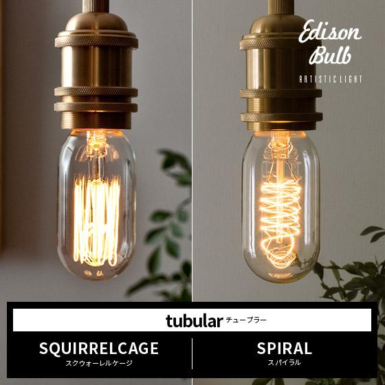 電球カーボンエジソンランプedisonbulb〔エジソンバルブ〕チューブラースクウォーレルケージ&スパイラル電球色1個販売【送料あり】詳細はこちら