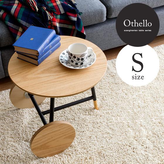 サイドテーブル 北欧 天然木 Othello〔オセロ〕 サイドテーブル Sサイズ オーク
