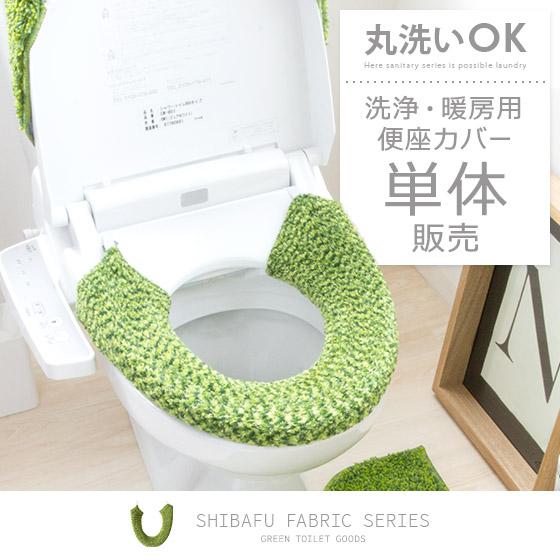 SHIBAFU洗浄・暖房用便座カバー