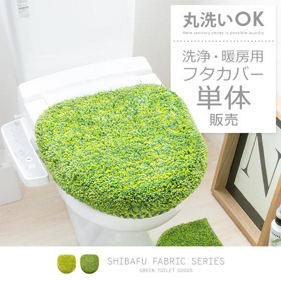 SHIBAFU洗浄・暖房用フタカバー