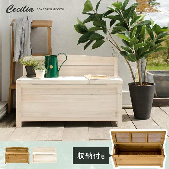 ベンチ収納収納庫ストッカ天然木木製天然木ボックスベンチストッカCeciliaセシリアブラウンホワイト
