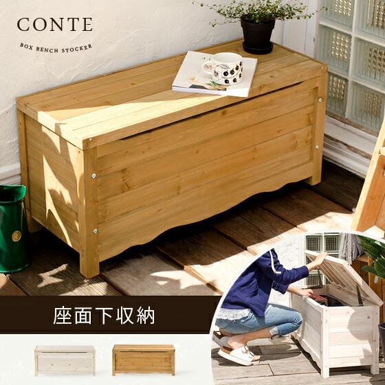 ベンチ収納収納庫ストッカ天然木木製天然木ボックスベンチストッカCONTEコンテブラウンホワイト