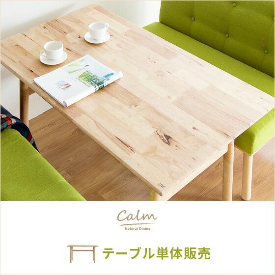 北欧ダイニングテーブル 北欧風 ダイニング テーブル 食卓 木製 かわいい おしゃれ 北欧 シンプル ナチュラル モダン 木目 ナチュラルダイニング calm(カーム)テーブル 単体販売