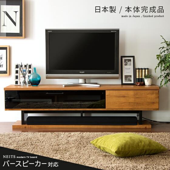 テレビ台 テレビボード 日本製 TVボードNEITS〔ネイツ〕 幅160cm