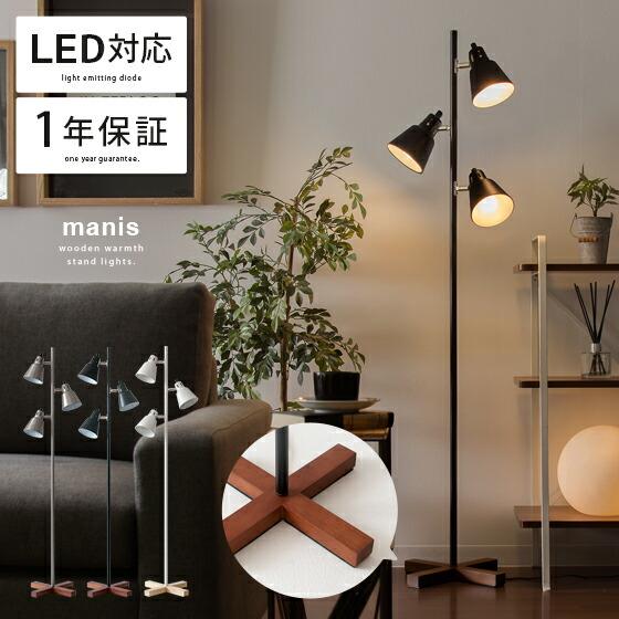 スタンドライト 照明 間接照明 ライト 北欧 スチール 天然木 3灯スタンドライト manis〔マニス〕