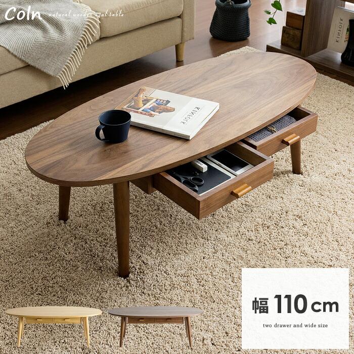 テーブル 北欧 引き出し収納付きテーブル coln〔コルン〕110cm