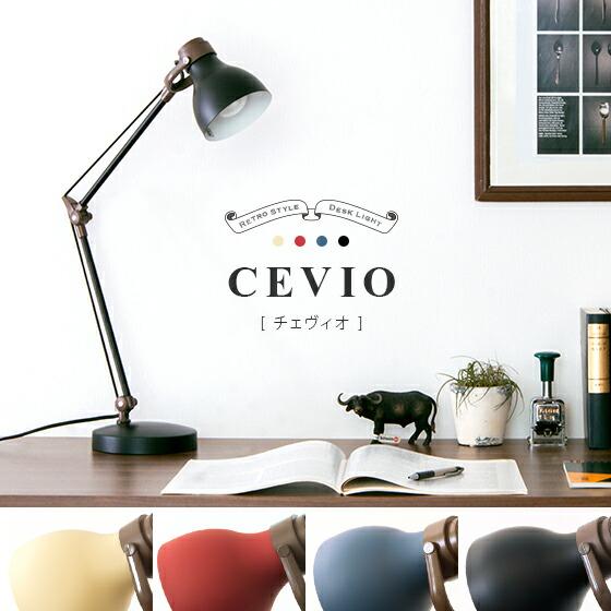 レトロデザイン照明デスクライトCEVIO〔チェヴィオ〕アイボリーレッドネイビーブラック【送料あり】詳細はこちら
