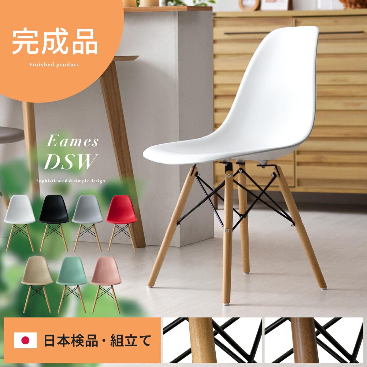 イームズ 、シェルチェア、イームズチェア Eames DSW ウッド脚デザイン ジェネリック リプロダクト