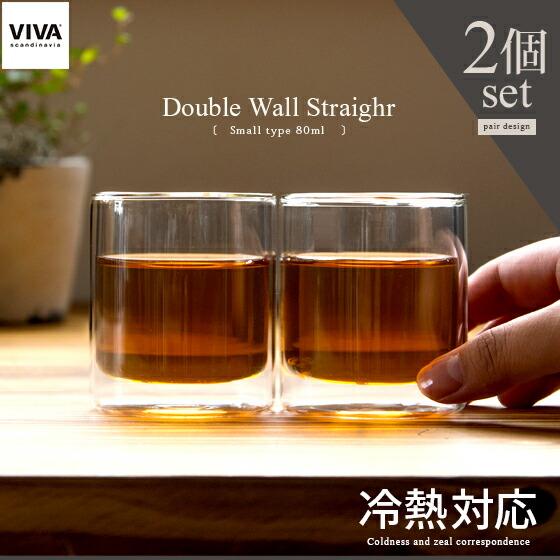 ガラスコップガラスコップVIVAscandinaviaDoubleWallStraighrGlassSmall80ml(2個セット)【送料あり】詳細はこちら