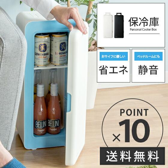 保冷庫 クーラーボックス 冷蔵庫 ミニ Personal Cooler Box〔パーソナルクーラーボックス〕 ホワイト ブラック