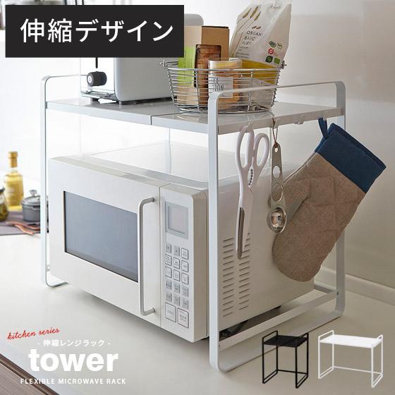 レンジラック伸縮レンジラック便利towerシリーズ伸縮レンジラックTOWER(タワー)ブラックホワイト【送料あり】詳細はこちら