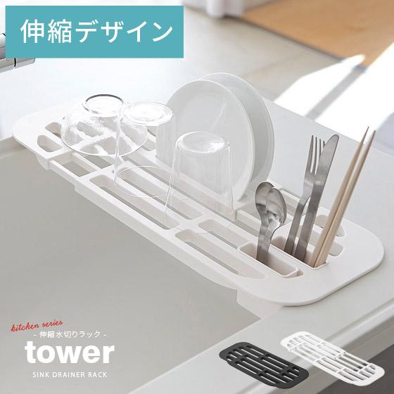 水切りラック水切りトレー便利towerシリーズ伸縮水切りラックTOWER(タワー)ブラックホワイト【送料あり】詳細はこちら