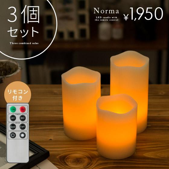 電池式LEDキャンドルリモコン付きLEDキャンドルライトNorma(ノーマ)3個セット【送料あり】詳細はこちら