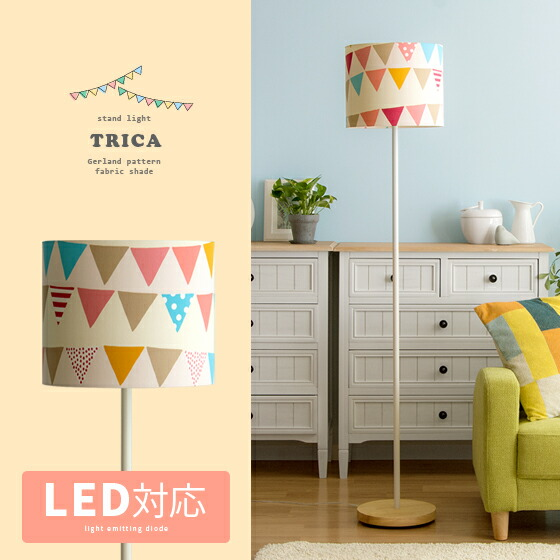 スタンドライト 照明 間接照明 ライト 北欧 子供部屋 スチール 天然木 スタンドライト TRICA〔トリカ〕