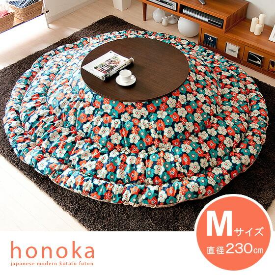 モダン こたつ布団 こたつ掛布団 honoka 〔ほのか〕 230cm円形タイプ こたつ掛け布団のみの販売です。