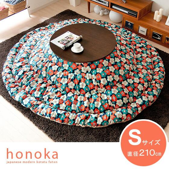 モダン こたつ布団 こたつ掛布団 honoka 〔ほのか〕 210cm円形タイプ こたつ掛け布団のみの販売です。