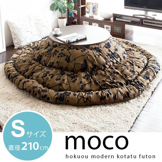 モダン こたつ布団 こたつ掛布団 moco 〔モコ〕 Sサイズ 210cm 円形タイプ