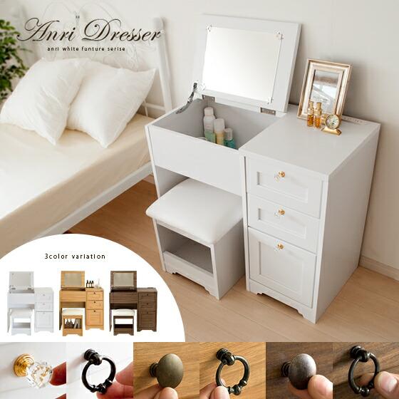 ドレッサー ホワイト Anri dresser〔アンリドレッサー〕 ホワイト