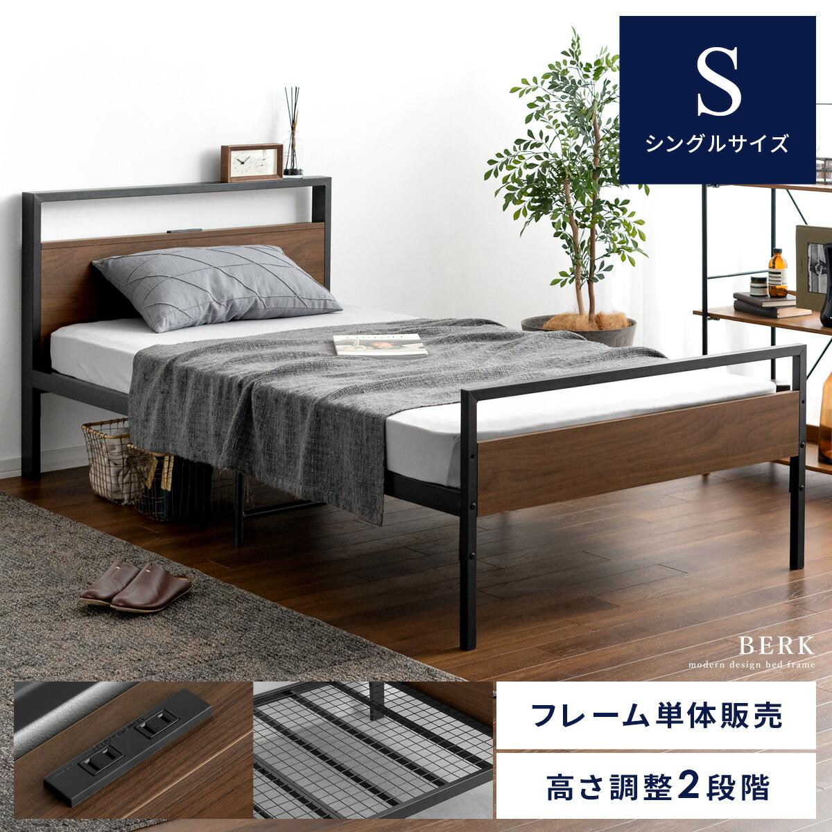 スチールベッド BERK〔ベルク〕 シングルサイズ フレーム単体販売 ブラック ホワイト    ベッドフレームのみの販売となっております。 マットレスは付いておりません。