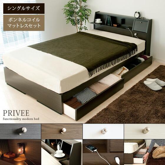 ベッド シングル 多機能モダンベッド PRIVEE〔プリヴェ〕 ホワイト、 ダークブラウン 【シングル】マットレスあり マットレス付セット販売となります。