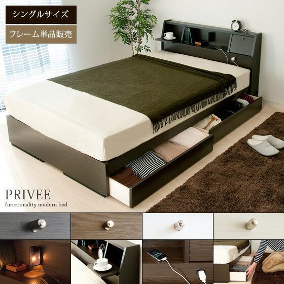 ベッド シングル 多機能モダンベッド PRIVEE〔プリヴェ〕 ホワイト、 ダークブラウン 【シングル】マットレスなし ベッドフレームのみの販売となっております。 マットレスは付いておりません。