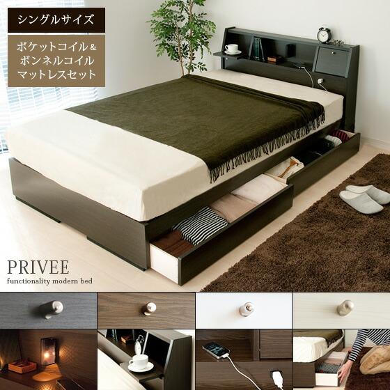 ベッド シングル 多機能モダンベッド PRIVEE〔プリヴェ〕 ホワイト、ブラック、ダークブラウン 【ポケット&ボンネルコイルマットレスセット:シングルサイズ】     マットレス付セット販売となります。