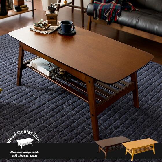 センターテーブル 木製 テーブル WOOD CENTER TABLE 〔ウッドセンターテーブル〕 ウォールナット(ブラウン) ビーチ(ナチュラル)