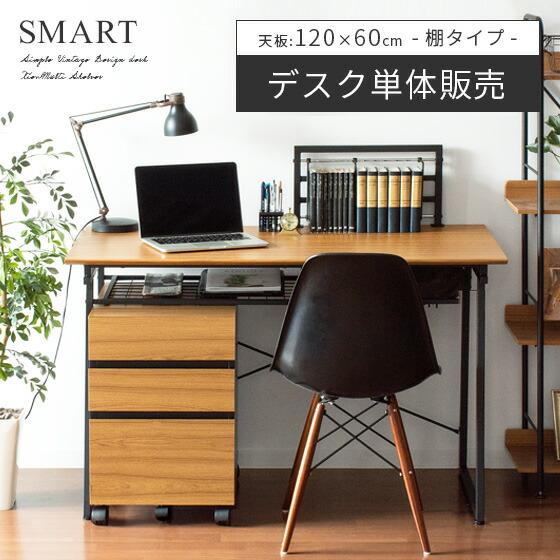 デスク パソコンデスク PCデスク/ SMART〔スマート〕デスク棚タイプ  ブラウン ※チェア、キャビネット、シェルフ等は付いておりません