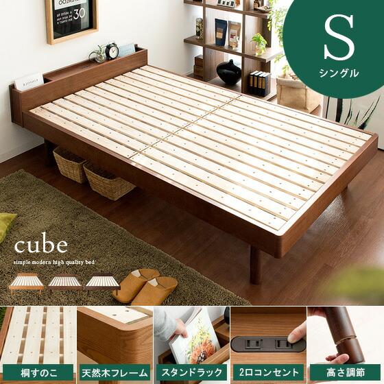 桐すのこベッド cube〔キューブ〕 シングルサイズ フレーム単体販売 ダークブラウン ライトブラウン ベッドフレームのみの販売となっております。 マットレスは付いておりません。