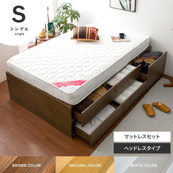 ベッド シングル 選べる収納ベッド ヘッドレスタイプ ブラウン、ナチュラル、ホワイト 【シングル】マットレスなし     マットレス付セット販売となります。