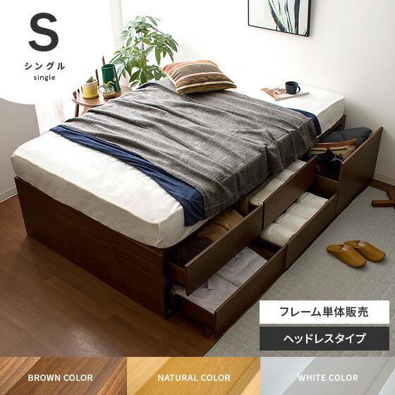 ベッド シングル 選べる収納ベッド ヘッドレスタイプ ブラウン、ナチュラル、ホワイト 【シングル】マットレスなし     ベッドフレームのみの販売となっております。 マットレスは付いておりません。