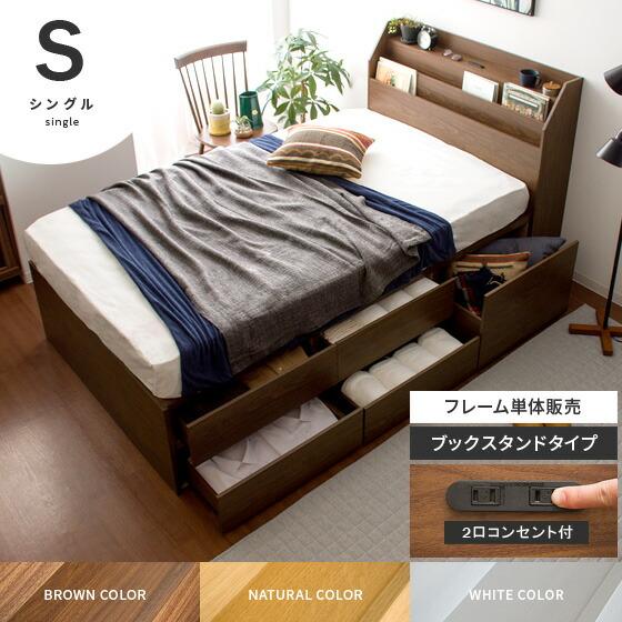 ベッド シングル 選べる収納ベッド ブックスタンドタイプ ブラウン、ナチュラル、ホワイト 【シングル】マットレスなし     ベッドフレームのみの販売となっております。 マットレスは付いておりません。