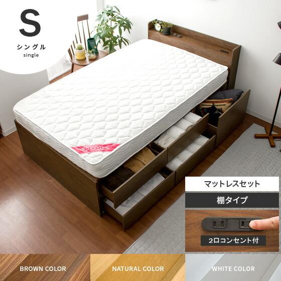 ベッド シングル 選べる収納ベッド 棚タイプ ブラウン、ナチュラル、ホワイト 【シングル】マットレスなし     マットレス付セット販売となります。