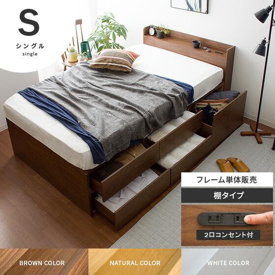 ベッド シングル 選べる収納ベッド 棚タイプ ブラウン、ナチュラル、ホワイト 【シングル】マットレスなし     ベッドフレームのみの販売となっております。 マットレスは付いておりません。
