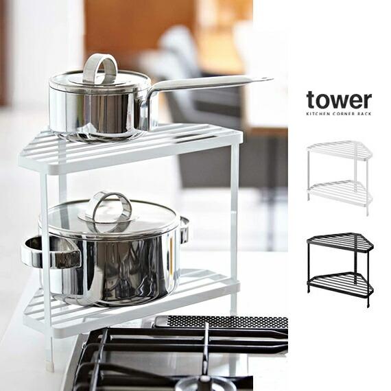 キッチンコーナーラックTOWER〔タワー〕ホワイトブラック