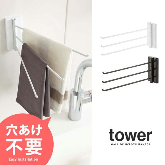 ウォール布巾ハンガーTOWER〔タワー〕ホワイトブラック