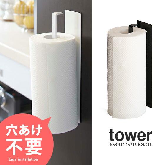 マグネットキッチンペーパーホルダーTOWER〔タワー〕ホワイトブラック