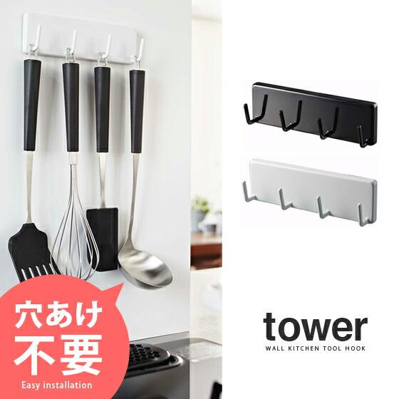 ウォールキッチンツールフックTOWER〔タワー〕ホワイトブラック