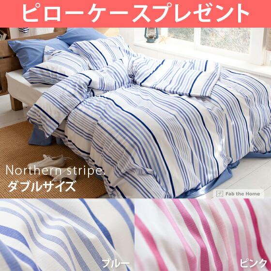 ノーザンストライプ 掛け布団カバー ダブルサイズ ブルー ピンク 掛け布団カバーのみの販売です。