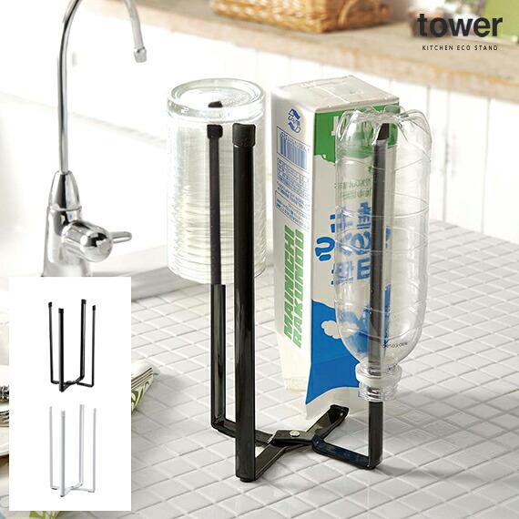 ゴミ袋ホルダーキッチンスタンドグラススタンドTOWER〔タワー〕キッチンエコスタンドホワイトブラック