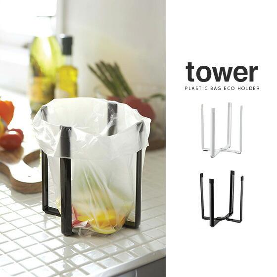 ゴミ袋ホルダーキッチンスタンドグラススタンドTOWER〔タワー〕ポリ袋エコホルダーホワイトブラック