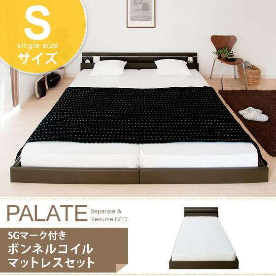 ベッド シングル フロアベッド PALATE〔パレート〕 ブラウン、ホワイト 【シングル】 SGマーク付 ボンネルコイルマットレスセット