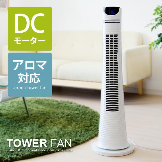 ファン デザイン家電 DCモーター TOWER FAN タワーファン