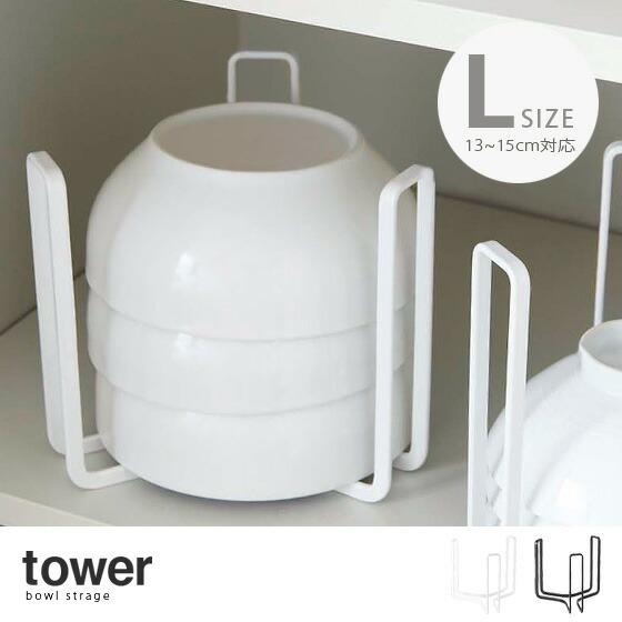TOWER〔タワー〕ボウルストレージLサイズ