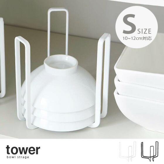 TOWER〔タワー〕ボウルストレージSサイズ
