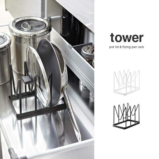 TOWER〔タワー〕鍋蓋&フライパンラック