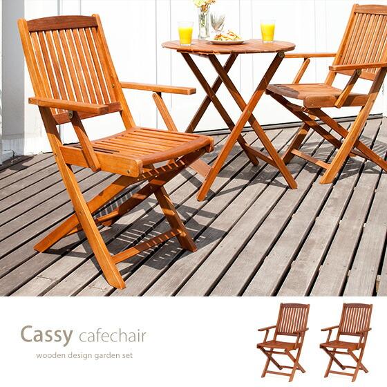 木製ガデンチェアカフェカフェチェアCassyカッシ2脚セット