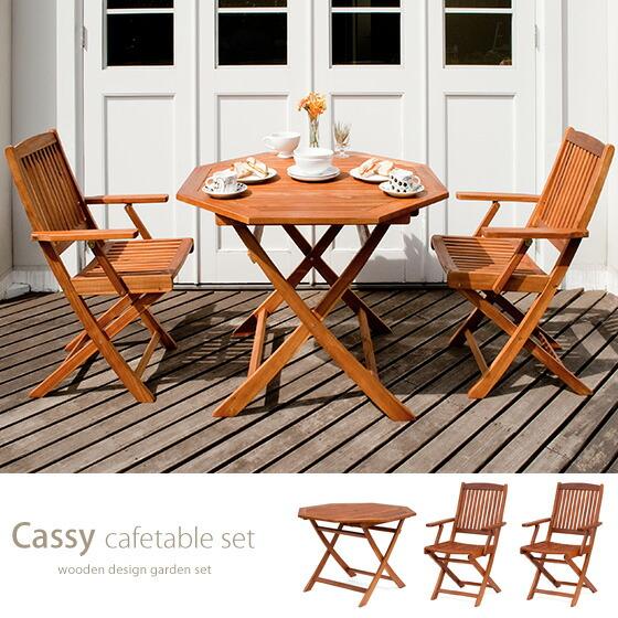 カフェ ガーデン カフェテーブルセット Cassy(カッシー)110cm幅テーブル 3点セット