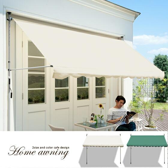 オニング突っ立て型Homeawningホムオニング300cmタイプ日よけオプンカフェ